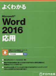 【新品】【本】よくわかるMicrosoft Word 2016応用 富士通エフ・オー・エム株式会社/著制作