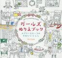 【新品】【本】ガールズぬりえブック メアリーとローラのかわいいくらし サトウユカ/絵