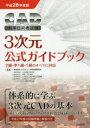 【新品】【本】CAD利用技術者試験3次元公式ガイドブック 平成28年度版 コンピュータ教育振興協会/著
