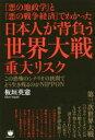 【新品】【本】『悪の地政学』と『悪の戦争経済』でわかった日本人が背負う世界大戦重大リスク この恐怖のシナリオの狭間でどう生き残るのかNIPPON 板垣英憲/著