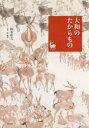 【新品】【本】大和のたからもの 岡本彰夫/著 桂修平/写真