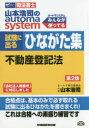 山本浩司のautoma system試験に出るひながた集不動産登記法 司法書士 山本浩司/著