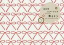 �ڿ��ʡۡ��ܡ�100��쥿���֥å��¤�褦��Designed��by��12��Japanese��Artists��PIE��BOOKS/����