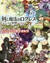 【新品】【本】剣と魔法のログレスいにしえの女神ファンブックルシェメル大陸大冒険祭