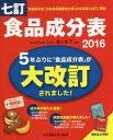 【新品】【本】食品成分表 2016 香川芳子/監修
