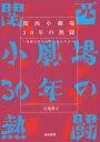 【新品】【本】関西小劇場30年の熱闘?演劇は何のために 九鬼 葉子 著