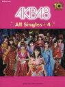 【日時指定不可】【銀行振込不可】【2500円以上購入で送料無料】【新品】【本】楽譜 AKB48 AllSingles+