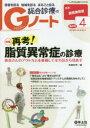 【新品】【本】患者を診る地域を診るまるごと診る総合診療のGノート Vol.3No.3(2016)
