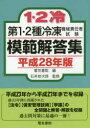 【新品】【本】第1・2種冷凍機械責任者試験模範解答集 平成28年版 石井助次郎/監修
