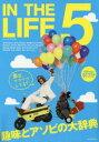【新品】【本】IN THE LIFE 5 ワクワクするアソビ100