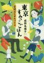 【新品】【本】東京すみっこごはん 〔2〕 雷親父とオムライス 成田名璃子/著