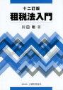 【新品】【本】租税法入門 川田剛/著