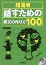 【新品】【本】超図解話すための英文の作り方100 佐藤誠司/著