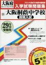 【新品】【本】大阪桐蔭中学校前期入試 29年春受験用