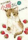 キジトラ猫の小梅さん 14 少年画報社 ほしのなつみ