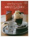 【新品】【本】ウィーンの優雅なカフェ&お菓子 ヨーロッパ伝統菓子の源流 池田愛美/文 池田匡克/写真