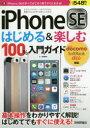 【新品】【本】iPhone SEはじめる&楽しむ100%入門ガイド この1冊でiPhone SEがすぐにわかる! リンクアップ/著