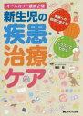 【新品】新生児の疾患・治療・ケア 家族への説明に使える!イラストでわかる 楠田聡/監修