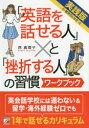 【新品】【本】「英語を話せる人」と「挫折する人」の習慣ワークブック 実践版 西真理子/著