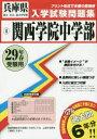 【新品】【本】関西学院中学部 29年春受験用