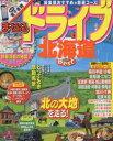 書, 雜誌, 漫畫 - 【新品】【本】ドライブ北海道ベスト '17