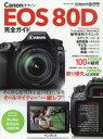 """【新品】【本】Canon EOS 80D完全ガイド あらゆる被写体を意のままに写すオールマイティー""""一眼レフ"""""""