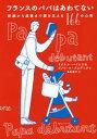 生活方式 - 【新品】【本】フランスのパパはあわてない 妊娠から産後まで妻を支える166の心得 リオネル・パイエス/著 ブノワ・ル・ゴエデック/著 鳥取絹子/訳