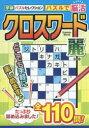 【新品】【本】クロスワード麗(うらら) パズルで脳活 たっぷり全110問!