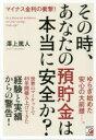 【新品】【本】その時、あなたの預貯金は本当に安全か? 澤上篤人/著