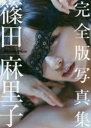 【新品】【本】Memories 篠田麻里子完全版写真集 Takeo Dec./〔撮影〕 桑島智輝/〔撮影〕