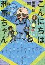 【新品】【本】こんにちは刑事(デカ)ちゃん 藤崎翔/著