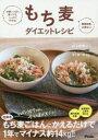 【新品】【本】もち麦ダイエットレシピ お腹いっぱい