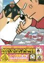 【新品】【本】いとしのムーコ   9 DVD付き限定版 みずしな 孝之 著