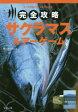 【新品】【本】完全攻略サクラマス・ルアーゲーム サクラの釣り方、これでわかる! 鱒の森編集部/編