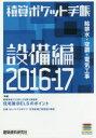 【新品】【本】積算ポケット手帳 設備編2016−17