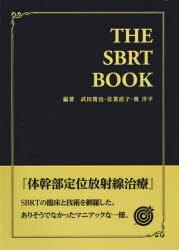 【新品】【本】THE SBRT BOOK 武田篤也/編著 佐貫直子/編著 奥洋平/編著