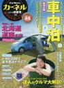 【新品】【本】カーネル 車中泊を楽しむ雑誌 vol.29(2016初夏号) 青森も一緒!北海道・道南の旅