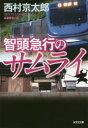 【新品】【本】智頭急行のサムライ 長編推理小説 西村