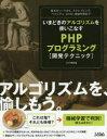 【新品】【本】いまどきのアルゴリズムを使いこなすPHPプログラミング〈開発テクニック〉 基本のソートから、スクレイピング、ベイジアン、SVM、機械学習まで! ク...
