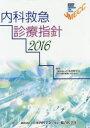 【新品】【本】内科救急診療指針 2016 日本内科学会認定医制度審議会救急委員会/編集