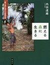 【新品】【本】燃える森に生きる インドネシア スマトラ島紙と油に消える熱帯林 内田道雄/文 写真