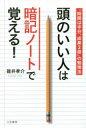 【新品】【本】頭のいい人は暗記ノートで覚える! 碓井孝介/著