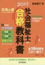 【新品】【本】社会福祉士の合格教科書 2017 飯塚慶子/著 福祉教育カレッジ/編集