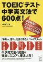 【新品】【本】TOEICテスト中学英文法で600点! 小石裕子/著