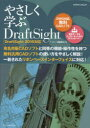 【新品】【本】やさしく学ぶDraftSight DWG対応無料CADソフト 阿部秀之/著