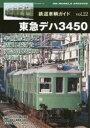 【新品】【本】鉄道車輌ガイド vol.22