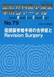 【新品】【本】整形外科最小侵襲手術ジャーナル No.79 低侵襲脊椎手術の合併症とRevision Surgery