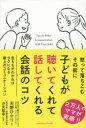 【新品】【本】子どもが聴いてくれて話してくれる会話のコツ 天野ひかり/著 汐見稔幸/監修