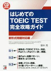 【新品】【本】はじめてのTOEIC TEST完全攻略ガイド 新形式問題対応編 塚本亮/著