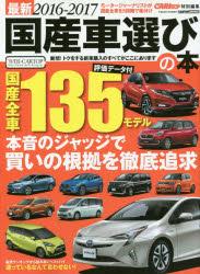 【新品】【本】最新国産車選びの本 2016−2017 人気・